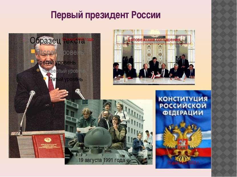 Первый президент России Беловежские соглашения 19 августа 1991 года 12 июня 1...
