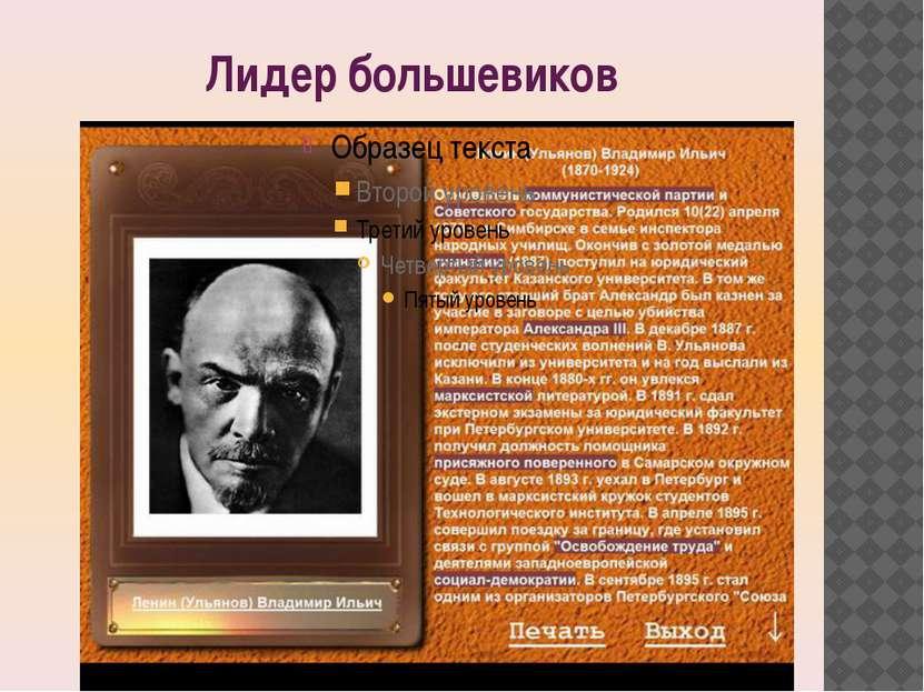 Лидер большевиков