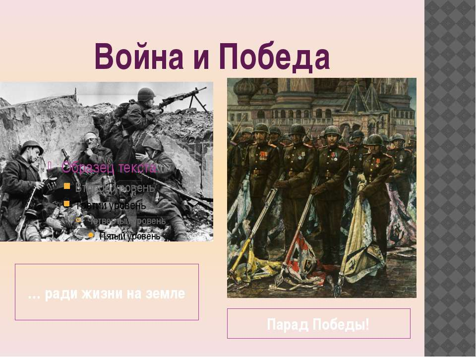 Война и Победа … ради жизни на земле Парад Победы!