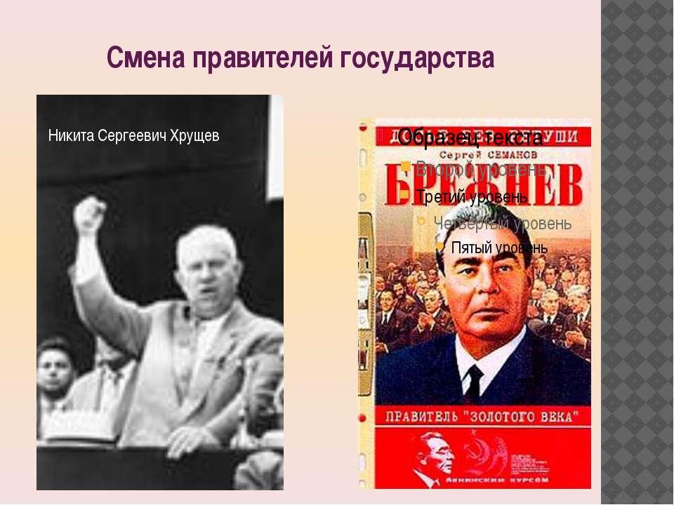Смена правителей государства Никита Сергеевич Хрущев