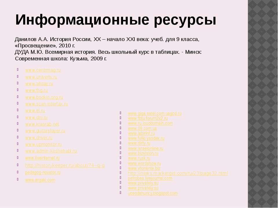 Информационные ресурсы www.centrmag.ru www.univertv.ru www.allday.ru www.thg....