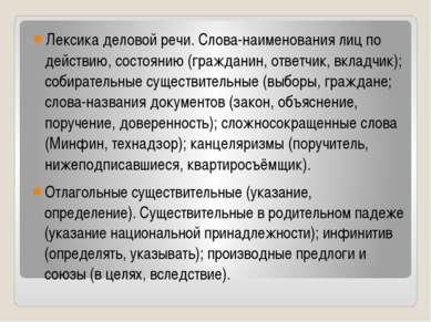 Лексика деловой речи. Слова-наименования лиц по действию, состоянию (граждани...