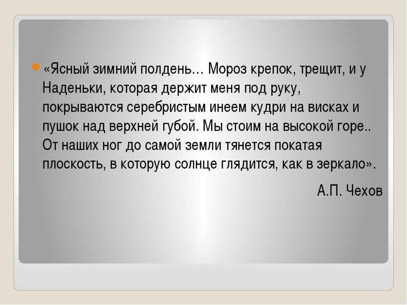 «Ясный зимний полдень… Мороз крепок, трещит, и у Наденьки, которая держит мен...
