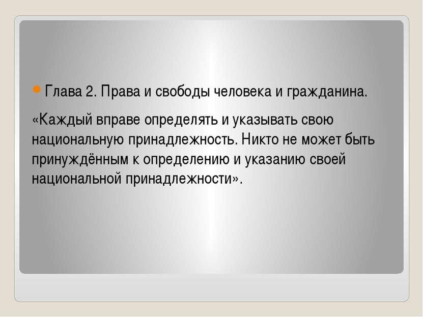 Глава 2. Права и свободы человека и гражданина. «Каждый вправе определять и у...