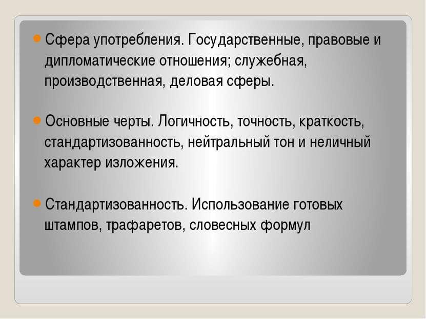 Сфера употребления. Государственные, правовые и дипломатические отношения; сл...