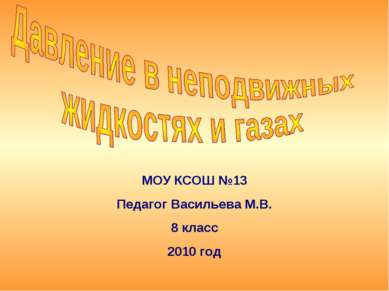 МОУ КСОШ №13 Педагог Васильева М.В. 8 класс 2010 год