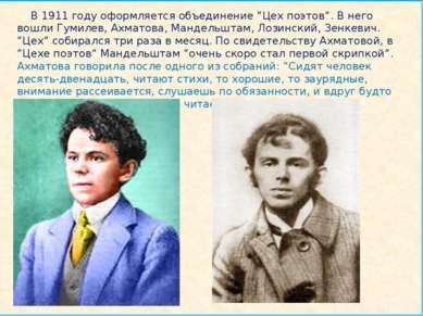 """В 1911 году оформляется объединение """"Цех поэтов"""". В него вошли Гумилев, А..."""