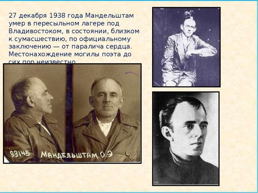 27 декабря 1938 года Мандельштам умер в пересыльном лагере под Владивостоком,...