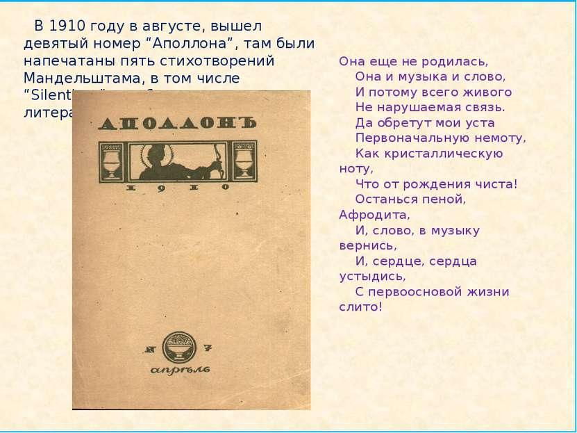 """В 1910 году в августе, вышел девятый номер """"Аполлона"""", там были напечатан..."""