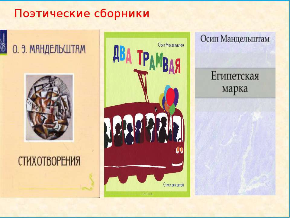 Поэтические сборники