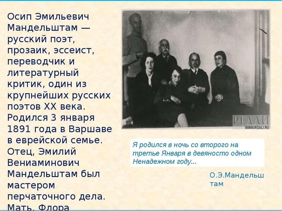 Осип Эмильевич Мандельштам — русский поэт, прозаик, эссеист, переводчик и лит...