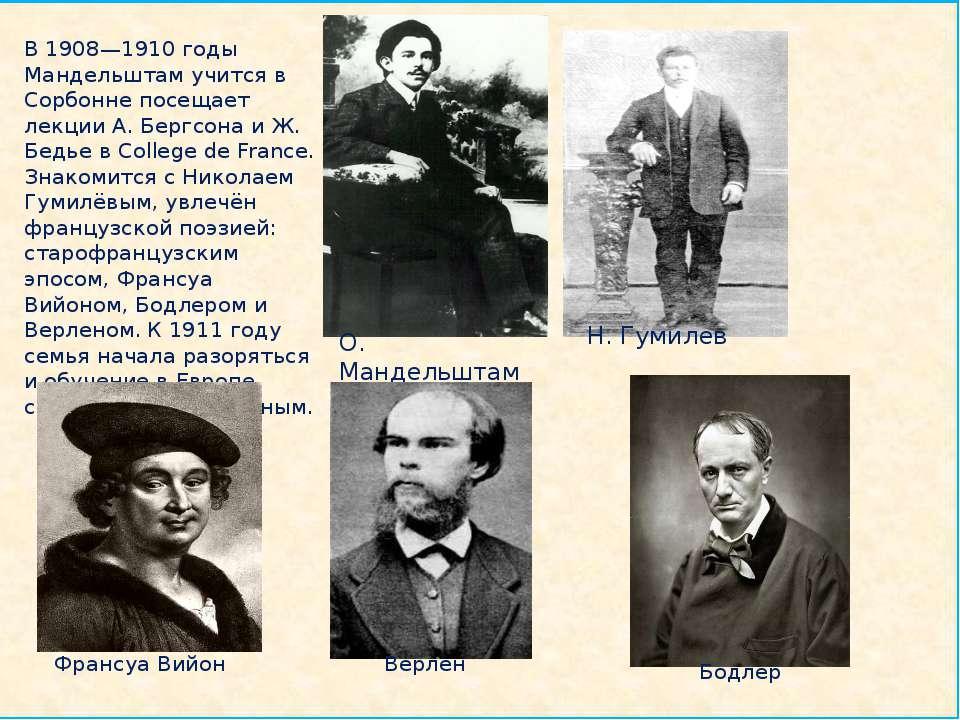 В 1908—1910 годы Мандельштам учится в Сорбонне посещает лекции А. Бергсона и ...