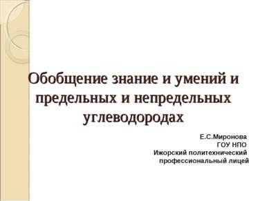 Обобщение знание и умений и предельных и непредельных углеводородах Е.С.Мирон...