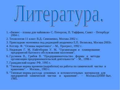 1. «Бизнес – планы для чайников» С. Петерсон, П. Тиффани, Санкт – Петербург 2...