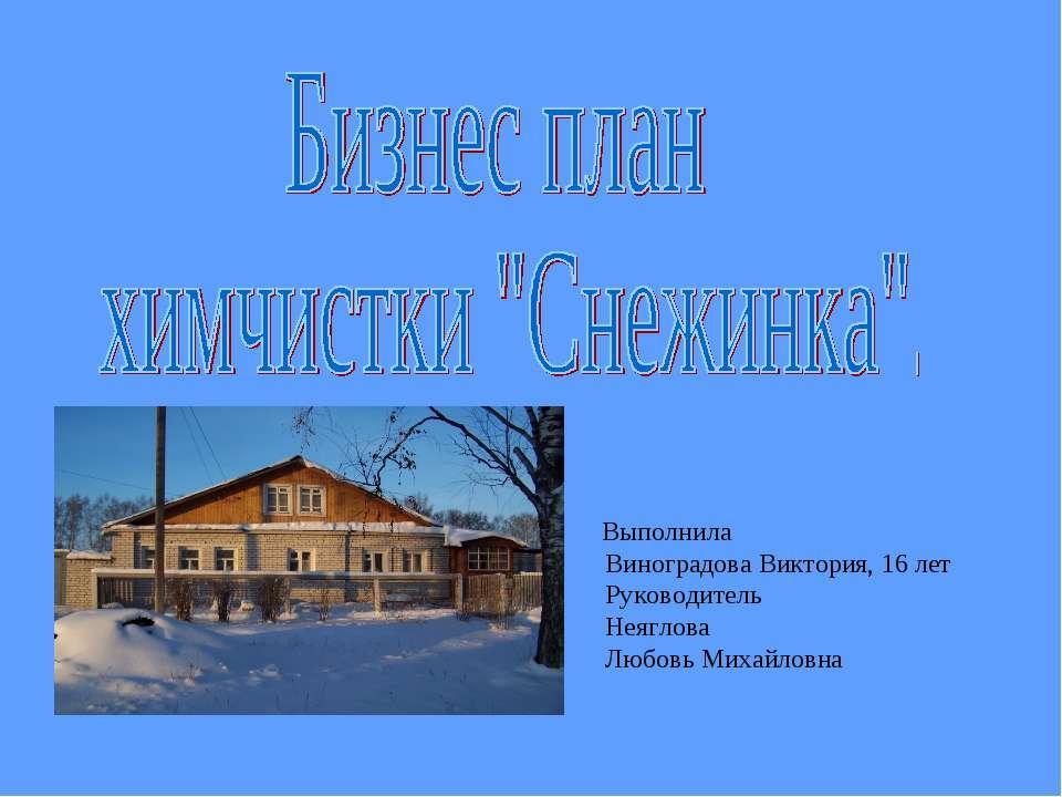 Выполнила Виноградова Виктория, 16 лет Руководитель Неяглова Любовь Михайловна