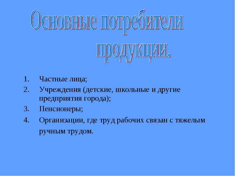Частные лица; Учреждения (детские, школьные и другие предприятия города); Пен...