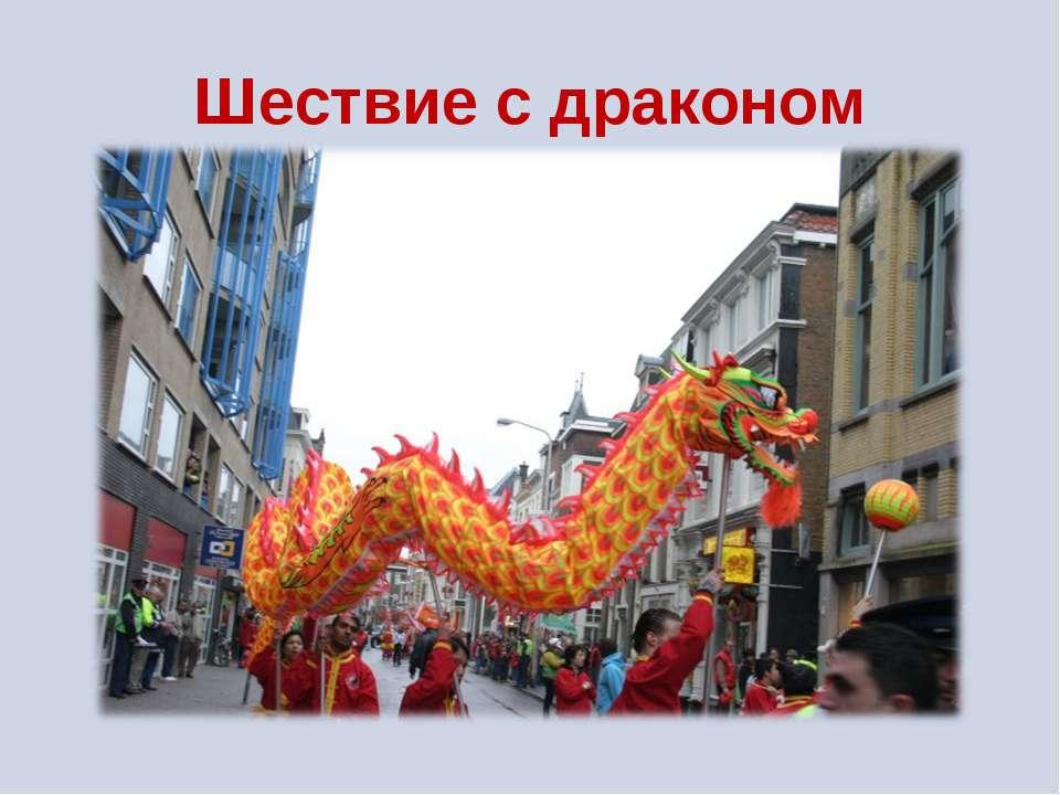 Шествие с драконом