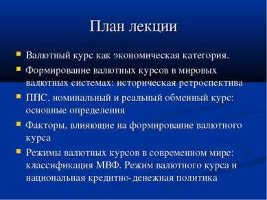 План лекции Валютный курс как экономическая категория. Формирование валютных ...