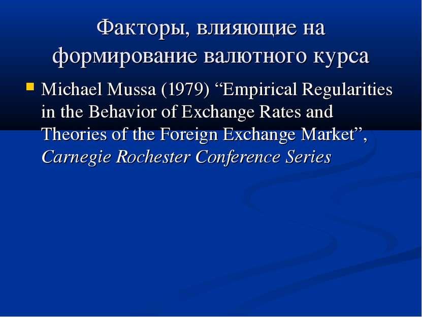 """Факторы, влияющие на формирование валютного курса Michael Mussa (1979) """"Empir..."""
