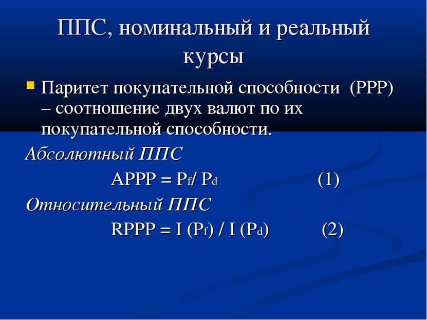 ППС, номинальный и реальный курсы Паритет покупательной способности (PPP) – с...