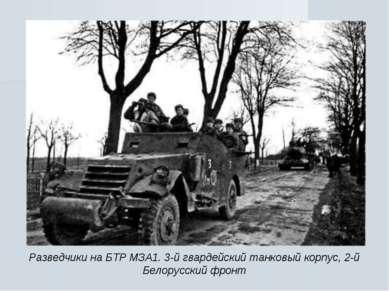 Разведчики на БТР МЗА1. 3-й гвардейский танковый корпус, 2-й Белорусский фронт