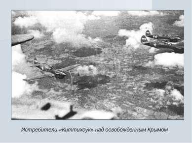 Истребители «Киттихоук» над освобожденным Крымом