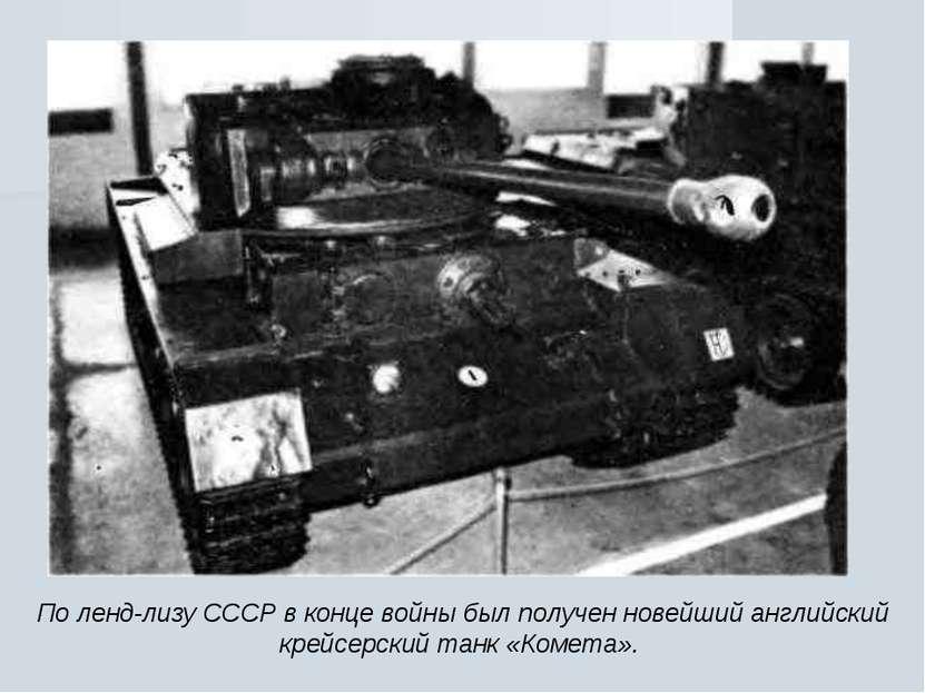 По ленд-лизу СССР в конце войны был получен новейший английский крейсерский т...