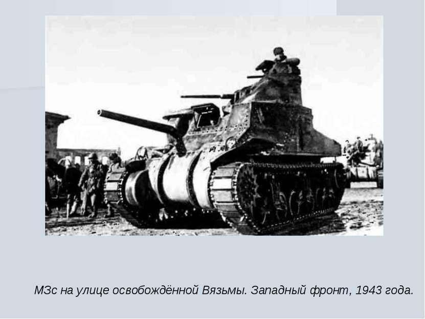 МЗс на улице освобождённой Вязьмы. Западный фронт, 1943 года.