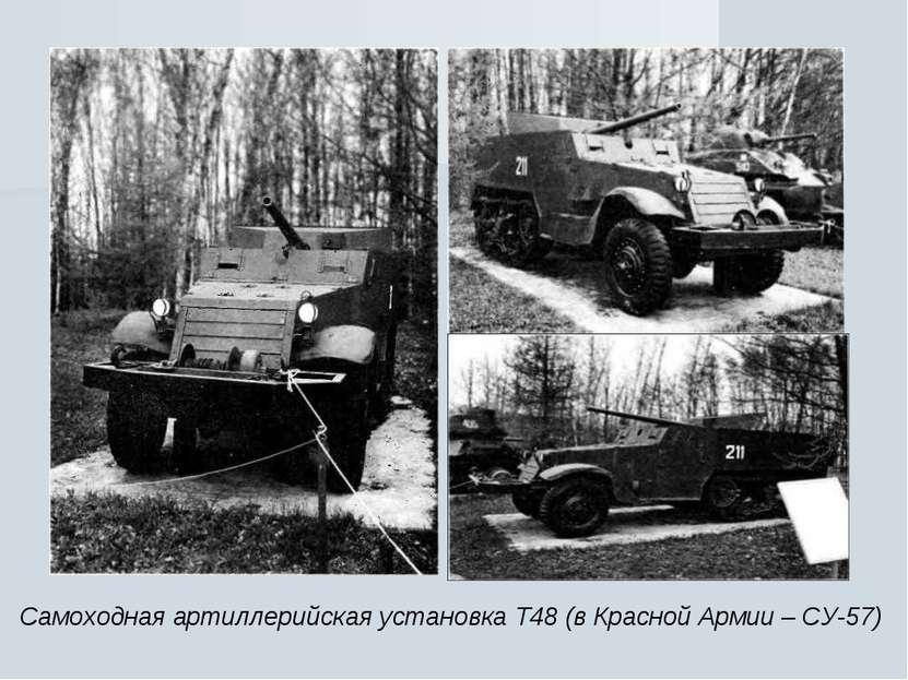 Самоходная артиллерийская установка Т48 (в Красной Армии– СУ-57)