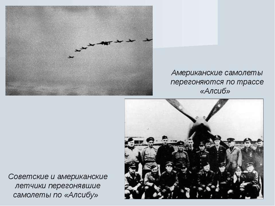 Американские самолеты перегоняются по трассе «Алсиб» Советские и американские...