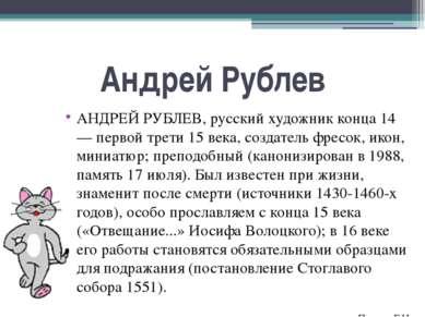 Андрей Рублев АНДРЕЙ РУБЛЕВ, русский художник конца 14 — первой трети 15 века...