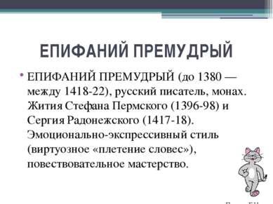 ЕПИФАНИЙ ПРЕМУДРЫЙ ЕПИФАНИЙ ПРЕМУДРЫЙ (до 1380 — между 1418-22), русский писа...