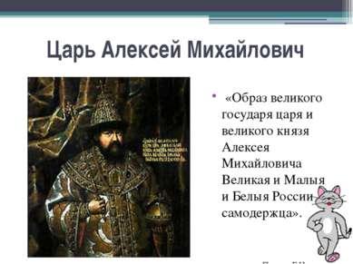 Царь Алексей Михайлович «Образ великого государя царя и великого князя Алексе...