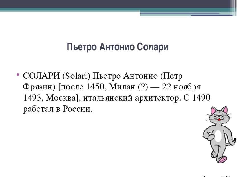 Пьетро Антонио Солари СОЛАРИ (Solari) Пьетро Антонио (Петр Фрязин) [после 145...