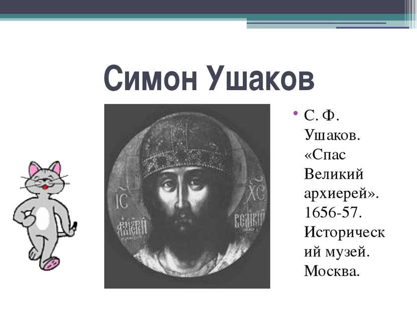 Симон Ушаков С. Ф. Ушаков. «Спас Великий архиерей». 1656-57. Исторический муз...