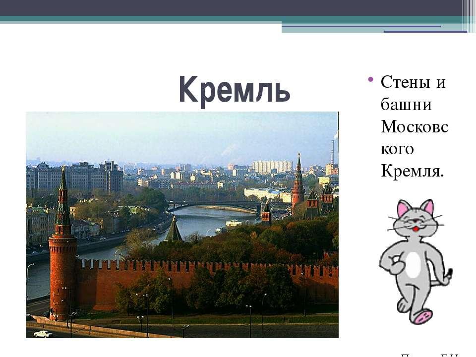 Кремль Стены и башни Московского Кремля. Прусов Г.И., Прусова А.Е. Прусов Г.И...