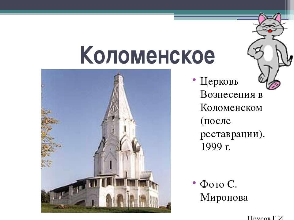 Коломенское Церковь Вознесения в Коломенском (после реставрации). 1999 г. Фот...