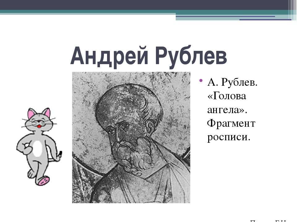 Андрей Рублев А. Рублев. «Голова ангела». Фрагмент росписи. Прусов Г.И., Прус...