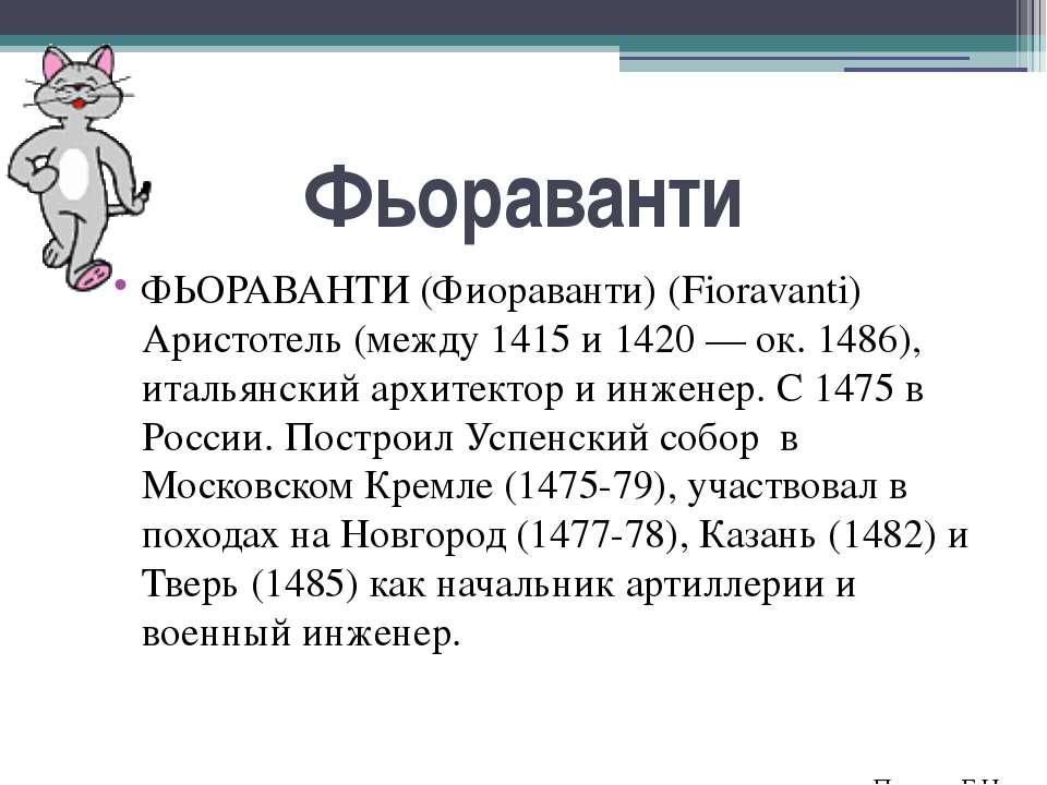Фьораванти ФЬОРАВАНТИ (Фиораванти) (Fioravanti) Аристотель (между 1415 и 1420...