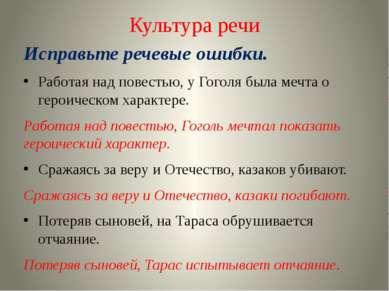 Культура речи Исправьте речевые ошибки. Работая над повестью, у Гоголя была м...