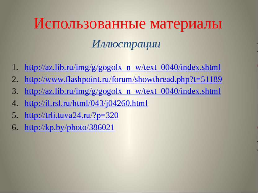 Использованные материалы Иллюстрации http://az.lib.ru/img/g/gogolx_n_w/text_0...