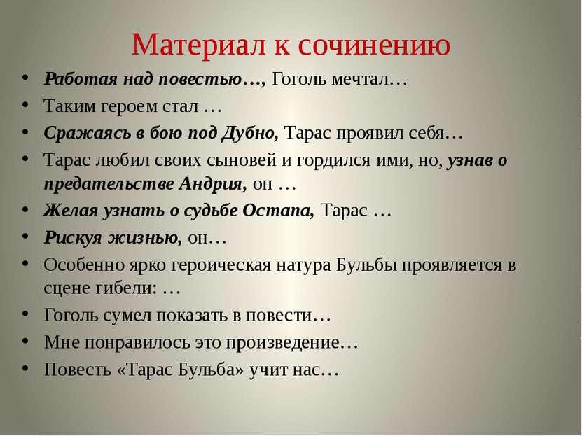 Материал к сочинению Работая над повестью…, Гоголь мечтал… Таким героем стал ...