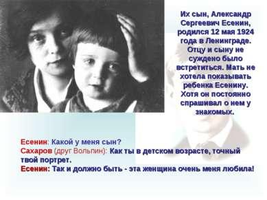 Есенин: Какой у меня сын? Сахаров (друг Вольпин): Как ты в детском возрасте, ...