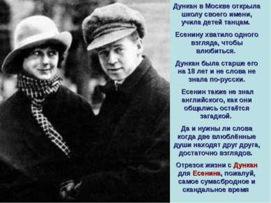 Дункан в Москве открыла школу своего имени, учила детей танцам. Есенину хвати...