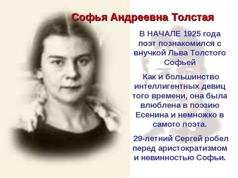 Софья Андреевна Толстая В НАЧАЛЕ 1925 года поэт познакомился с внучкой Льва Т...
