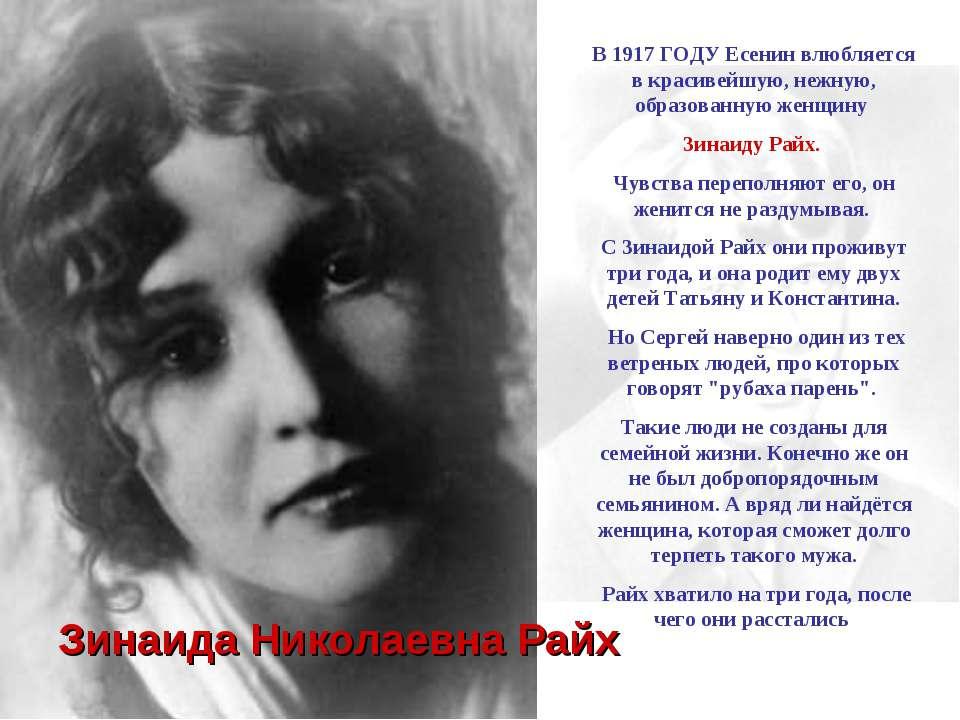 В 1917 ГОДУ Есенин влюбляется в красивейшую, нежную, образованную женщину Зин...