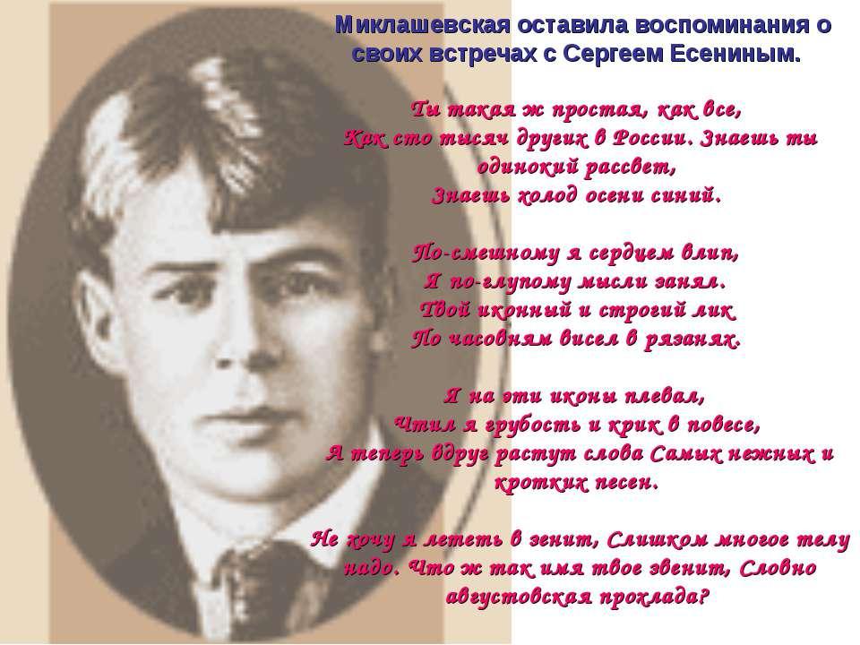 Миклашевская оставила воспоминания о своих встречах с Сергеем Есениным. Ты та...