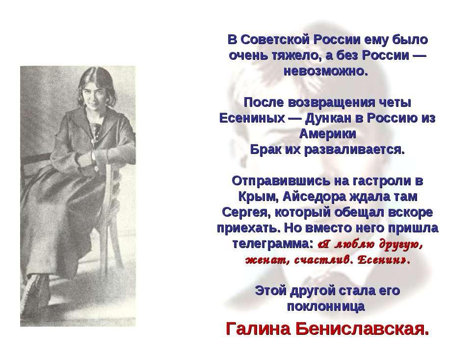 В Советской России ему было очень тяжело, а без России — невозможно. После во...