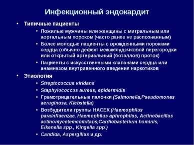Инфекционный эндокардит Типичные пациенты Пожилые мужчины или женщины с митра...