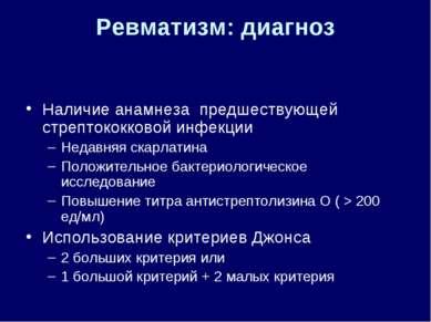 Ревматизм: диагноз Наличие анамнеза предшествующей стрептококковой инфекции Н...